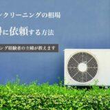 エアコンクリーニングの相場とお得に依頼する方法