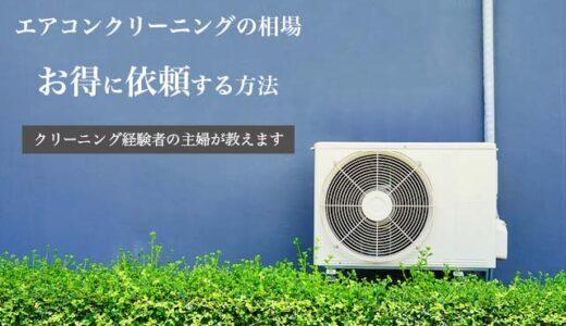 エアコンクリーニングの料金相場|費用を抑えてお得に依頼する方法