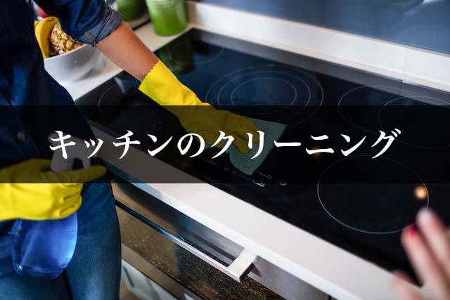 キッチンのクリーニング