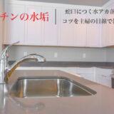 キッチンの蛇口についた水垢を落とす掃除の方法