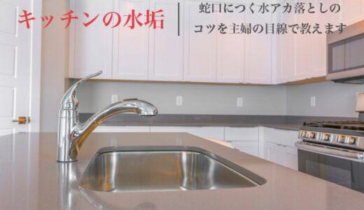 キッチン蛇口の水垢を落とす掃除の方法|原因から対策までを主婦が解説