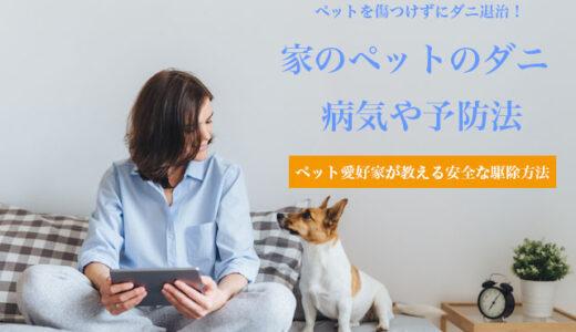 家の中で飼育中のペットのダニ対策|安全な駆除方法とダニ発生を抑える予防法