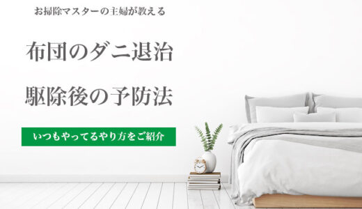 布団のダニを退治!快適な寝室作りのために必要な予防と対策