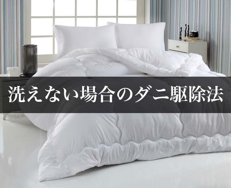 枕や布団が洗えない場合のダニ駆除