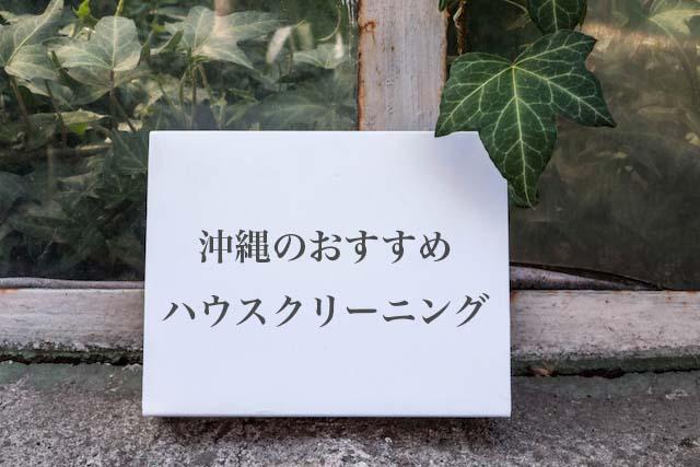 沖縄のおすすめハウスクリーニング業者