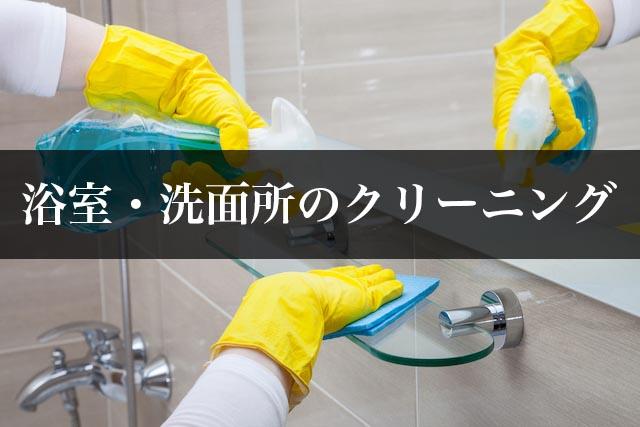 浴室・洗面所のクリーニング