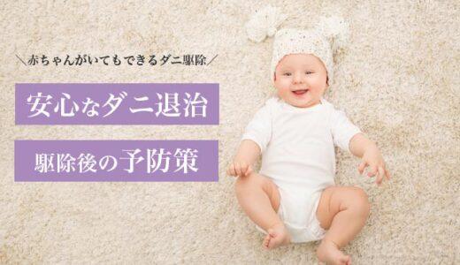 赤ちゃんがいる家庭のダニ対策|安全で確実な駆除方法と予防
