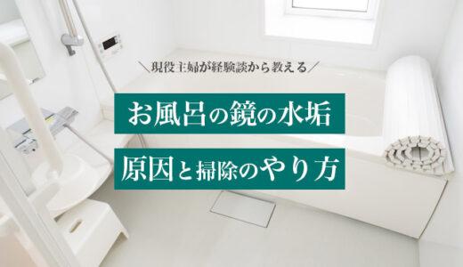 お風呂場の鏡が見えないほどの頑固な水垢|浴室鏡をきれいにする方法と予防策
