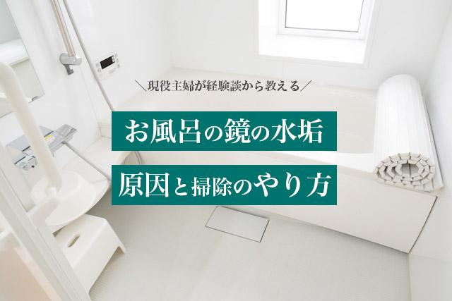 お風呂の鏡の水垢の原因と掃除方法