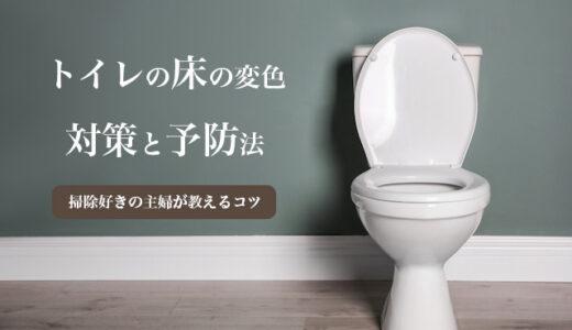 トイレ床の変色とシミ対策|原因から床材別の掃除方法と予防法を解説