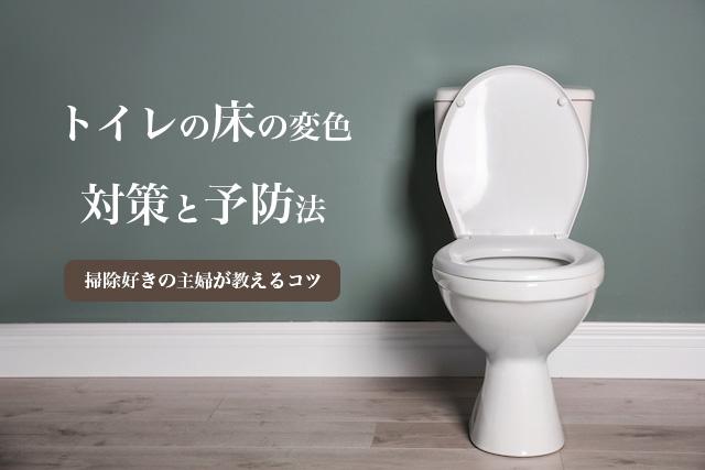 トイレ床の変色の原因と対策や予防法