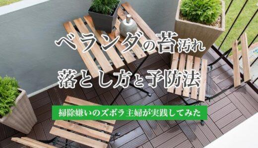 ベランダやバルコニーにつく緑のコケの落とし方|効果的な苔掃除のやり方と対策・予防