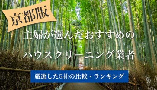 京都の安いおすすめハウスクリーニング業者の比較|主婦目線で考えたランキング