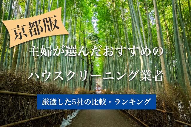 京都のおすすめハウスクリーニング業者の比較とランキング