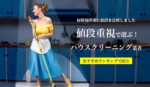 安いハウスクリーニング業者のおすすめランキング|お掃除場所別に紹介