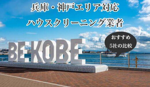 神戸・兵庫エリアの安いハウスクリーニング業者の比較|主婦が選んだおすすめランキング
