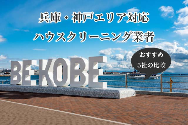 兵庫・神戸のハウスクリーニング業者の比較とおすすめランキング