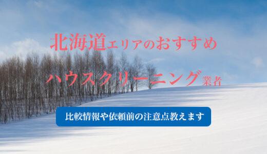 北海道で安いおすすめのハウスクリーニング業者の比較・ランキング