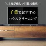 千葉県のハウスクリーニング業者の比較とおすすめランキング