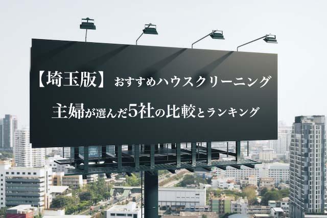 埼玉県のハウスクリーニング業者の比較とおすすめランキング