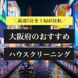 大阪のハウスクリーニング業者の比較とおすすめランキング