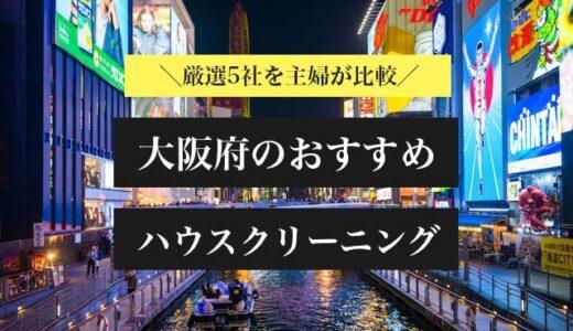 大阪で安いおすすめのハウスクリーニング業者|主婦目線で選んだ比較とランキング