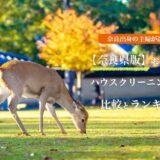 奈良県のハウスクリーニング業者の比較とおすすめ