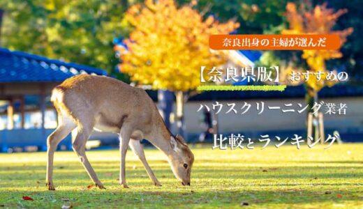 奈良県民必見!主婦が選んだ安いおすすめのハウスクリーニング業者ランキング・比較