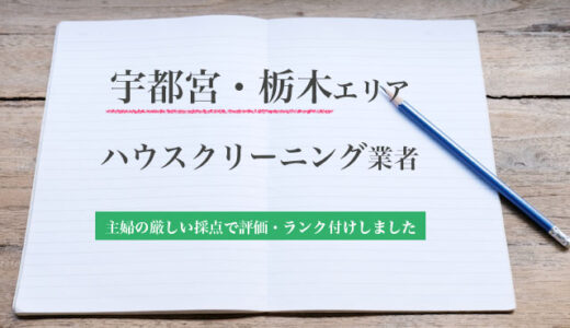 栃木エリア・宇都宮の安いおすすめハウスクリーニング業者|主婦が選ぶ比較とランキング