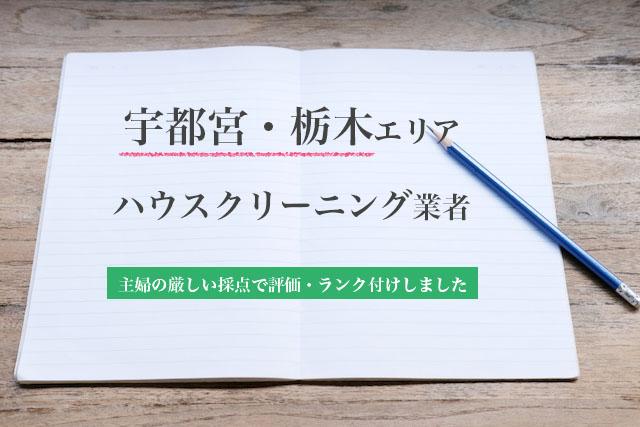 宇都宮・栃木エリアのハウスクリーニング業者の比較とおすすめランキング
