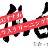 宮城県・仙台エリアのハウスクリーニング業者の比較とおすすめランキング