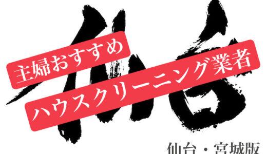 宮城県民御用達!主婦が選ぶ仙台の安いおすすめハウスクリーニング業者の比較・ランキング