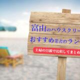 富山県のハウスクリーニング業者の比較とおすすめランキング