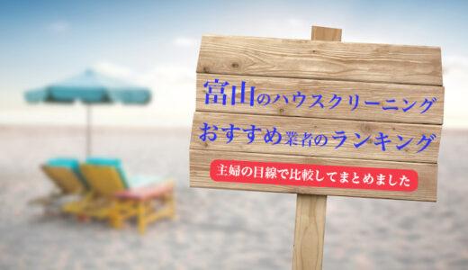 富山県の安いおすすめハウスクリーニング業者|比較とランキングTOP5