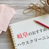 岐阜県のハウスクリーニング業者の比較とおすすめランキング