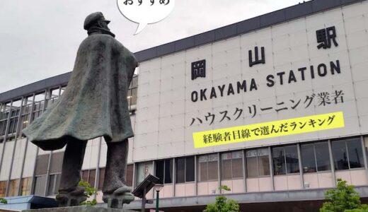 岡山県の安いおすすめハウスクリーニング業者|利用者目線の比較とランキング