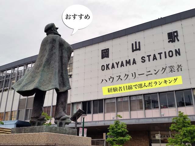 岡山県のハウスクリーニング業者の比較とおすすめランキング