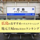 広島県のハウスクリーニング業者の比較とおすすめランキング