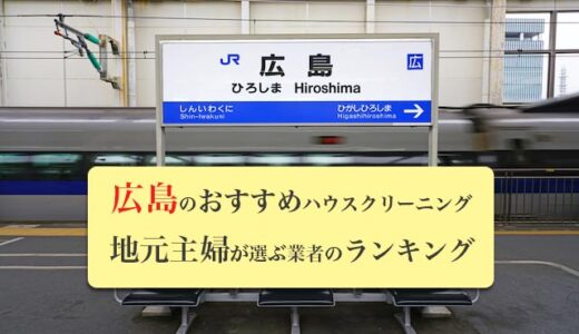 広島県の安いおすすめハウスクリーニング業者|地元主婦厳選5社の比較とランキング
