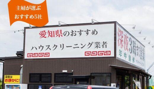 愛知の主婦が選んだ愛知県で安いハウスクリーニング業者の比較・おすすめランキング