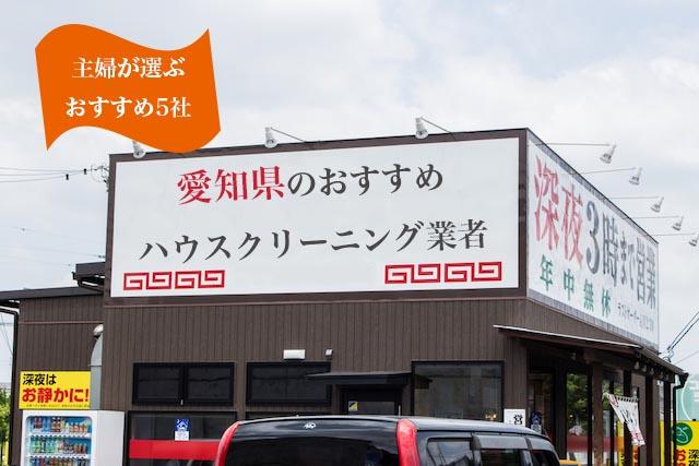愛知県のおすすめハウスクリーニング業者