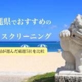 沖縄のおすすめハウスクリーニング業者の比較とランキング