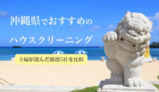 沖縄で安いおすすめハウスクリーニング業者の比較・ランキング|選び方と注意点