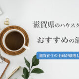 滋賀県のハウスクリーニング業者の比較とおすすめランキング