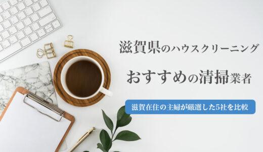 滋賀県在住の主婦が選んだ安いハウスクリーニング業者のおすすめランキング