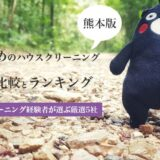 熊本県のハウスクリーニング業者の比較とおすすめランキング
