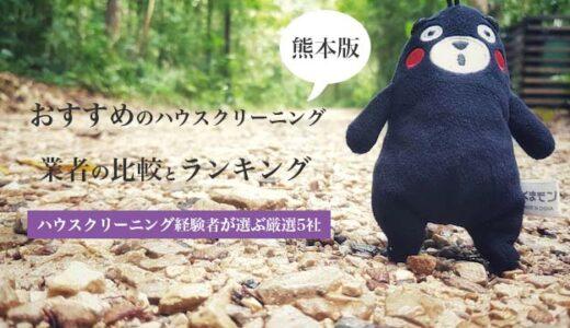 経験者が選ぶ|熊本県で安いハウスクリーニング業者5社の比較・おすすめランキング