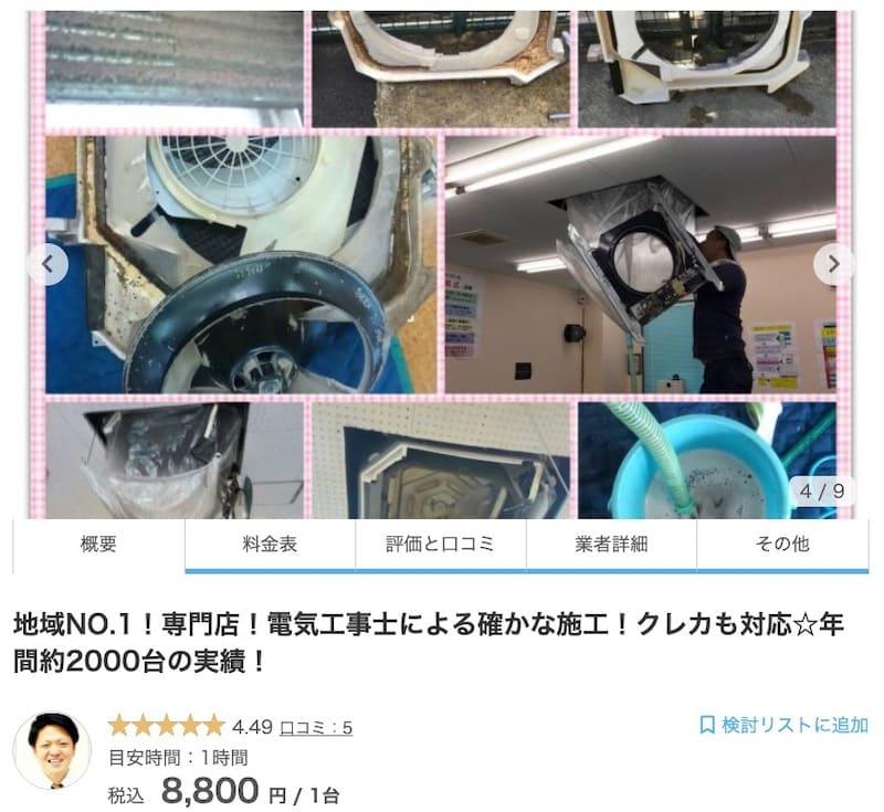 石田サービス