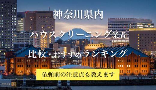 神奈川県で安いおすすめのハウスクリーニング業者の比較とランキング
