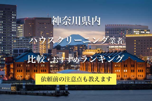 神奈川県でオススメのハウスクリーニング業者